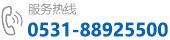 艾迪希电话0531-88925500